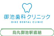 ニシカワ歯科