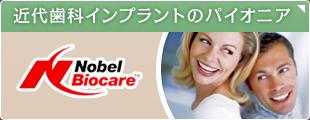 ノーベル・バイオケア・ジャパン株式会社 | Nobel Biocare